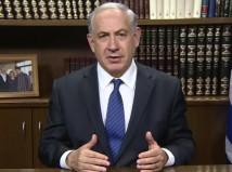 Netanyahu Rosh Hashanah 2014